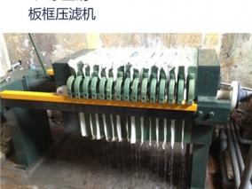 陶瓷废水压泥机/压滤机/固液分离