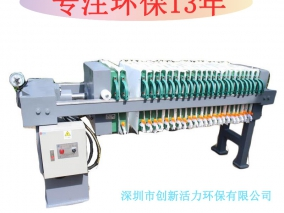 喷涂废水压泥机/喷涂废水压滤机