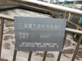 屠宰废水达标排放水雷竞技raybet